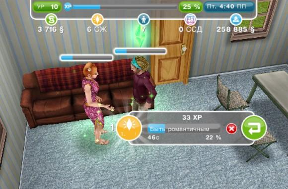 Новый мир с The Sims FreePlay