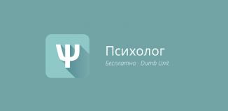 Скриншот приложения Психолог на Андроид