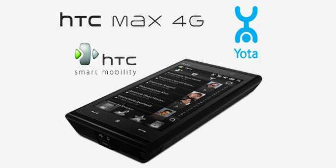 Коммуникатор HTC MAX 4G