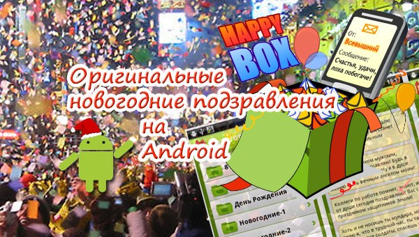 Happy Box на Android