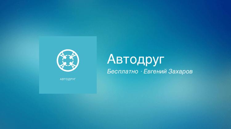 Скриншот приложения Автодруг на Андроид