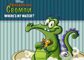 Скриншот игры Крокодильчик Свомпи на Андроид