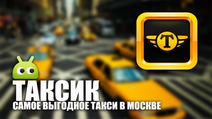 Скриншот приложения Таксик на Андроид
