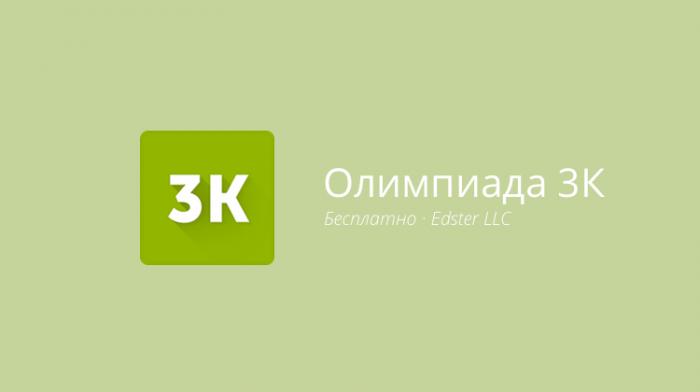 Скриншот приложения Олимпиада 3К на Андроид