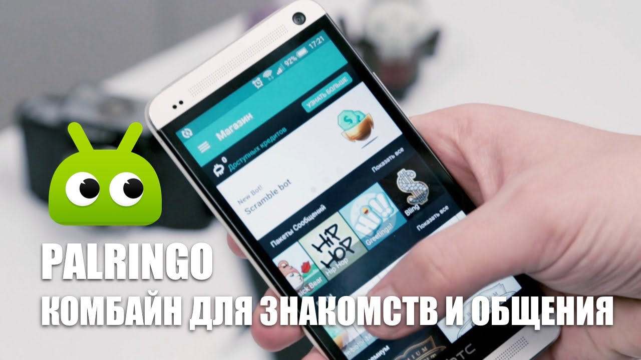 Скриншот приложения Palringo Group Messenger на Андроид