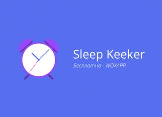 Скриншот приложения Sleep Keeper на Андроид