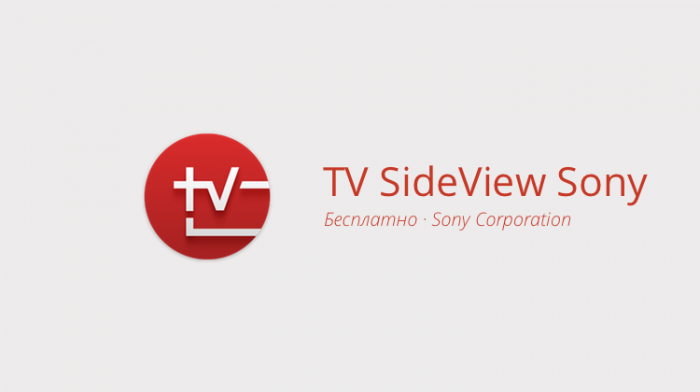 Скриншот приложения Пульт ДУ: TV SideView Sony на Андроид