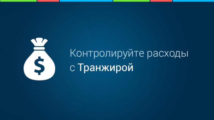 Скриншот приложения Транжира на Андроид