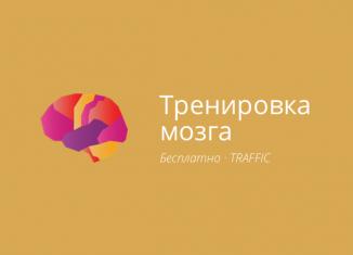 Скриншот приложения Тренировка мозга на Андроид