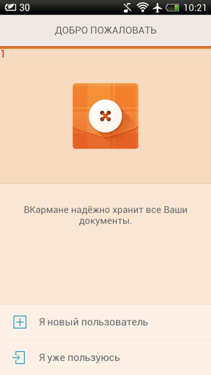 ВКармане