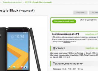 Страница официального магазина HTC