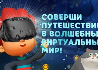 HTC помогла российским разработчикам // youtube.com