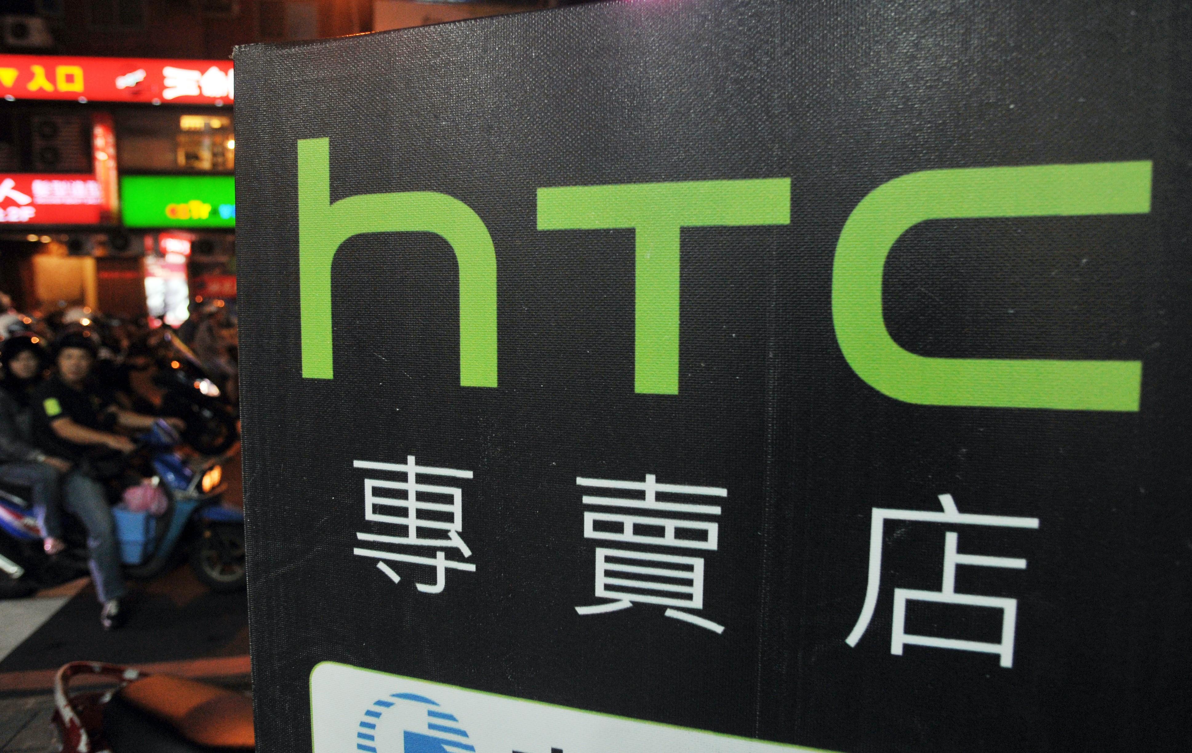 Офис HTC в Тайбэе // htc-review.ru